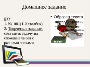 Домашнее задание §33 1. №1081(1-й столбик) 2. Творческое задание: составить з