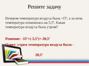Решите задачу Вечером температура воздуха была -15º, а за ночь температура по
