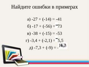 Найдите ошибки в примерах а) -27 + (-14) = -41 б) -17 + (-56) = 73 в) -38 + (