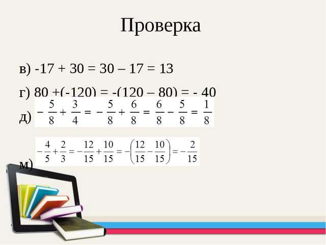 Проверка в) -17 + 30 = 30 – 17 = 13 г) 80 +(-120) = -(120 – 80) = - 40 д) м)