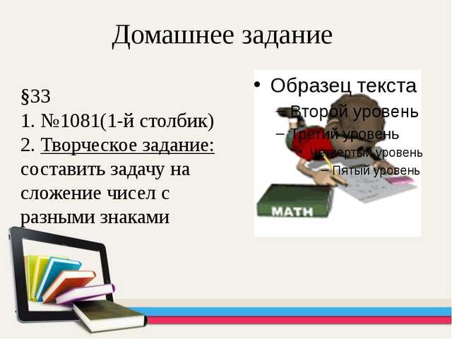 Домашнее задание §33 1. №1081(1-й столбик) 2. Творческое задание: составить з...