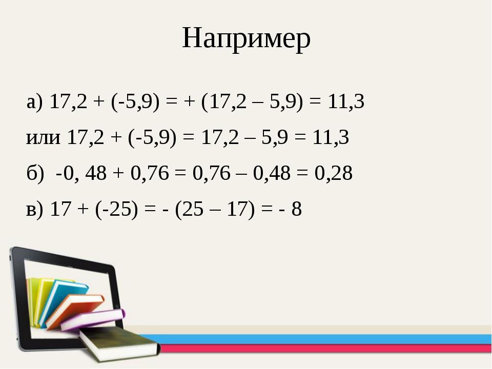Например а) 17,2 + (-5,9) = + (17,2 – 5,9) = 11,3 или 17,2 + (-5,9) = 17,2 –...