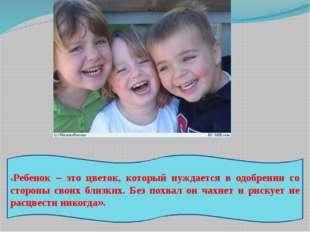 «Ребенок – это цветок, который нуждается в одобрении со стороны своих близки