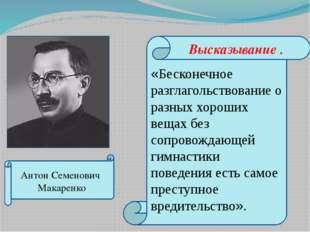 Антон Семенович Макаренко «Бесконечное разглагольствование о разных хороших