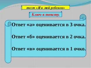 тест «Я и мой ребенок» Ответ «а» оценивается в 3 очка. Ответ «б» оценивается