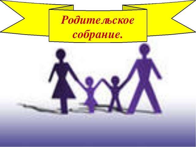 Родительское собрание.