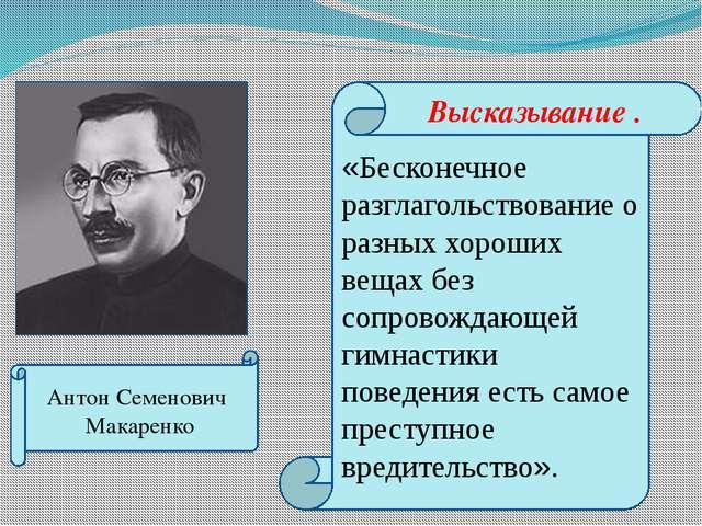 Антон Семенович Макаренко «Бесконечное разглагольствование о разных хороших...