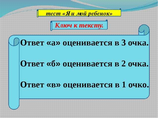 тест «Я и мой ребенок» Ответ «а» оценивается в 3 очка. Ответ «б» оценивается...