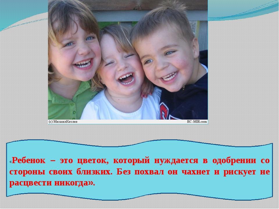 «Ребенок – это цветок, который нуждается в одобрении со стороны своих близки...