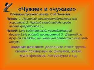 «Чужие» и «чужаки» Словарь русского языка С.И.Ожегова. Чужак: 1. Пришлый, пос