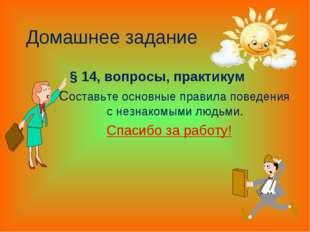 Домашнее задание § 14, вопросы, практикум Составьте основные правила поведени