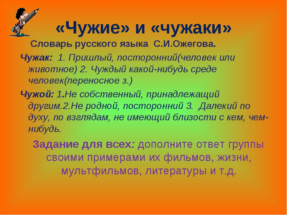 «Чужие» и «чужаки» Словарь русского языка С.И.Ожегова. Чужак: 1. Пришлый, пос...