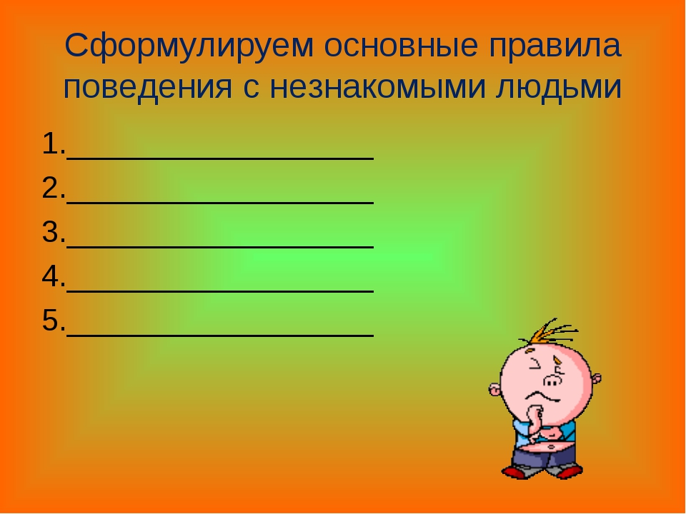 Сформулируем основные правила поведения с незнакомыми людьми 1.______________...