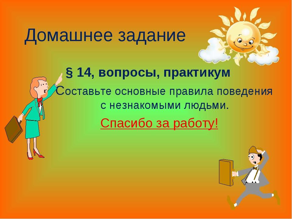 Домашнее задание § 14, вопросы, практикум Составьте основные правила поведени...