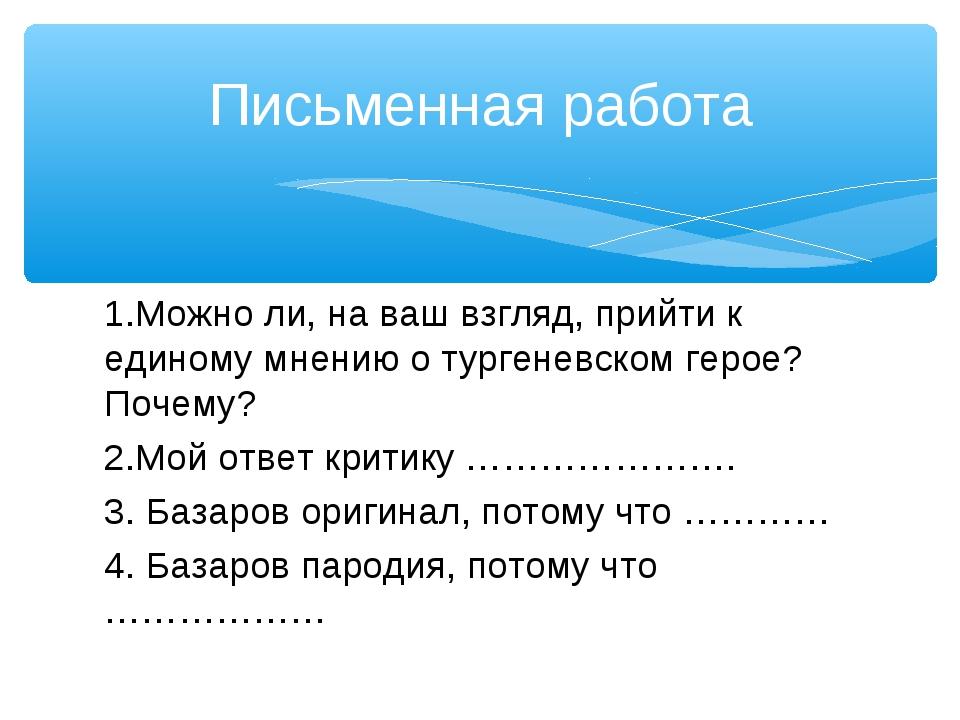 1.Можно ли, на ваш взгляд, прийти к единому мнению о тургеневском герое? Поче...