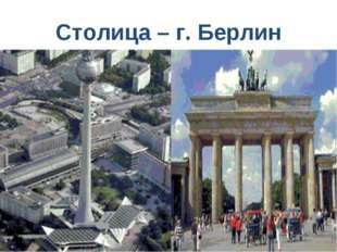 Столица – г. Берлин