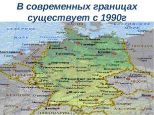 В современных границах существует с 1990г