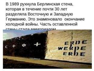 В 1989 рухнула Берлинская стена, которая в течение почти 30 лет разделяла Во