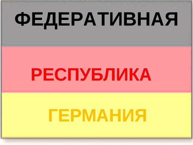 ФЕДЕРАТИВНАЯ РЕСПУБЛИКА ГЕРМАНИЯ