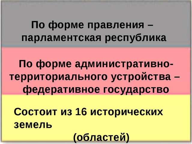 По форме правления – парламентская республика По форме административно-террит...