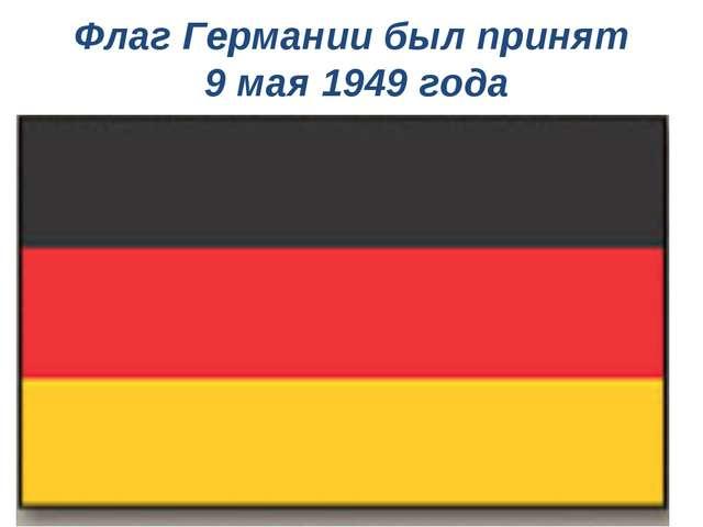 Флаг Германии был принят 9 мая 1949 года