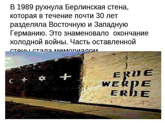 В 1989 рухнула Берлинская стена, которая в течение почти 30 лет разделяла Во...