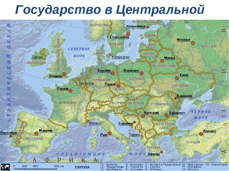 Государство в Центральной Европе