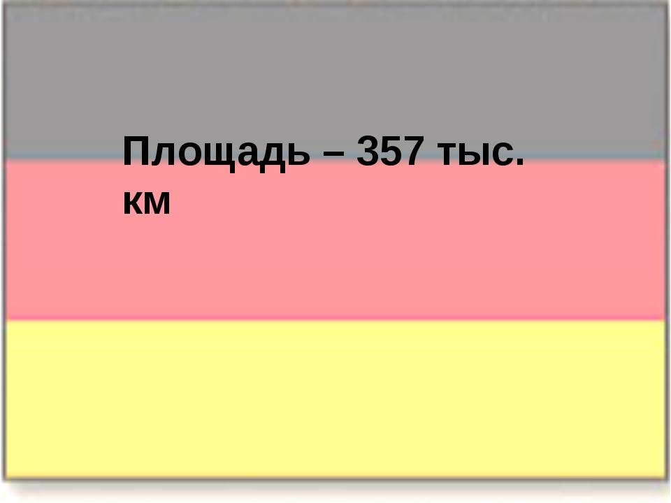 Площадь – 357 тыс. км