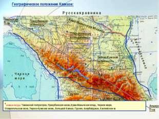 Географическое положение Кавказа: Ч е р н о е м о р е К а с п и й с к о е м о