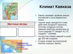 Климат Кавказа Кавказ занимает крайнее южное положение в зоне умеренного пояс