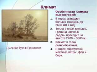 Климат Пыльная буря в Прикаспии Особенности климата высокогорий: В горах вып
