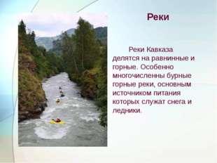 Реки Реки Кавказа делятся на равнинные и горные. Особенно многочисленны бурн