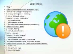 Закрепление Тест Вопрос: почему Кавказ самые высокие горы? 1потому что молоды
