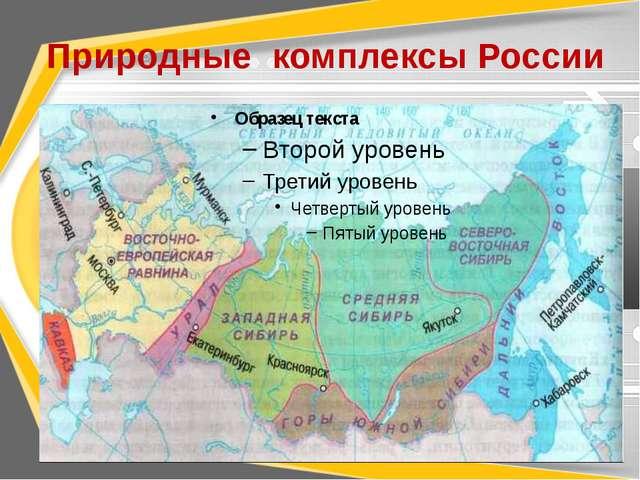 Природные комплексы России