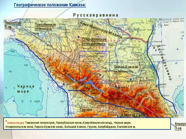 Географическое положение Кавказа: Ч е р н о е м о р е К а с п и й с к о е м о...