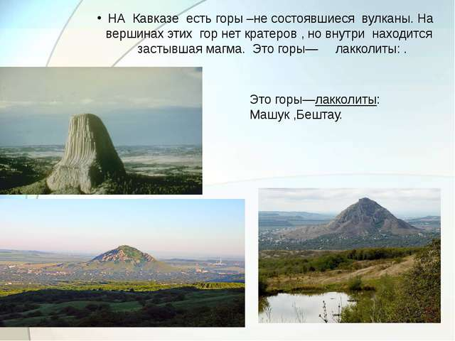 НА Кавказе есть горы –не состоявшиеся вулканы. На вершинах этих гор нет крате...