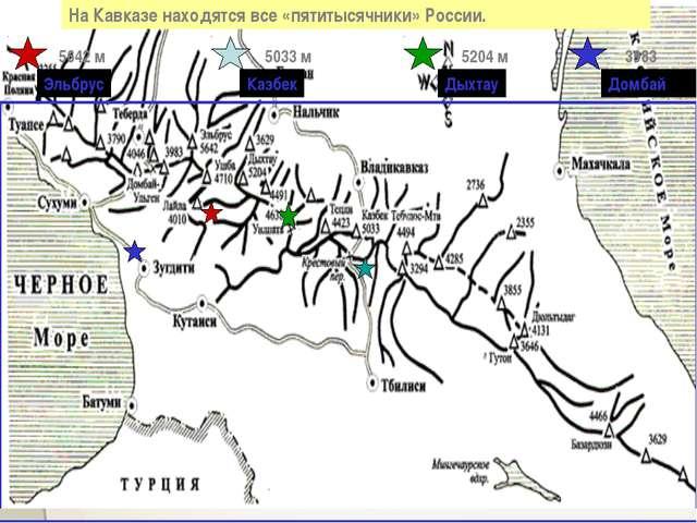 Эльбрус Казбек Дыхтау Домбай 5642 м 5033 м 5204 м 3983 На Кавказе находятся...