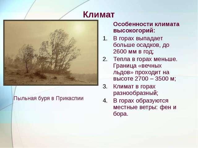 Климат Пыльная буря в Прикаспии Особенности климата высокогорий: В горах вып...
