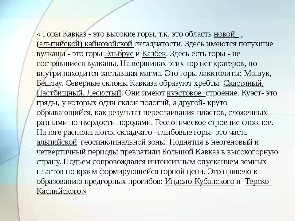 « Горы Кавказ - это высокие горы, т.к. это область новой_ , (альпийской) кайн...