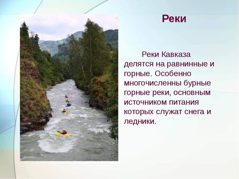 Реки Реки Кавказа делятся на равнинные и горные. Особенно многочисленны бурн...