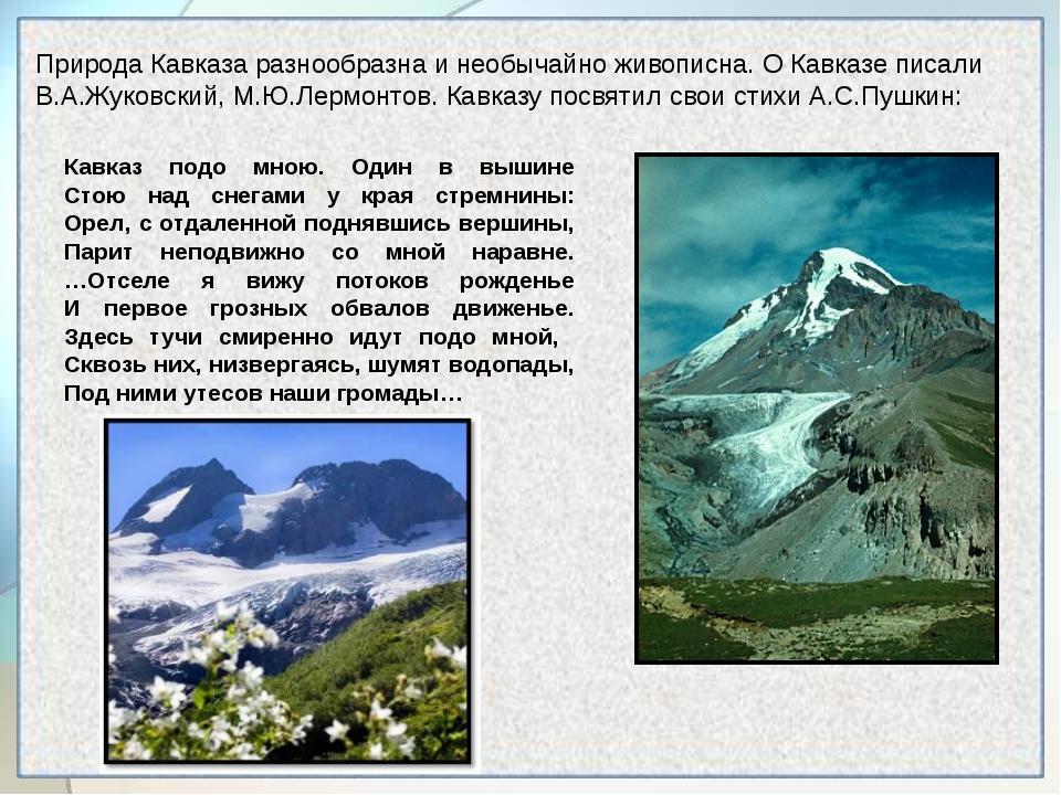 Природа Кавказа разнообразна и необычайно живописна. О Кавказе писали В.А.Жу...
