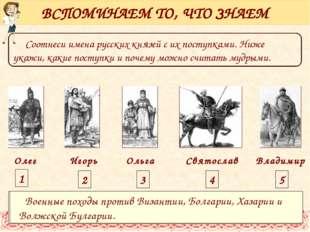 Соотнеси имена русских князей с их поступками. Ниже укажи, какие поступки и