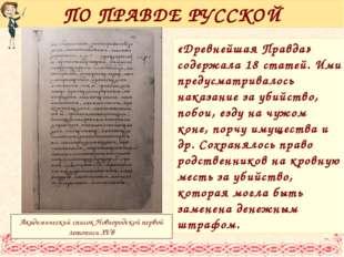 ПО ПРАВДЕ РУССКОЙ «Древнейшая Правда» содержала 18 статей. Ими предусматривал