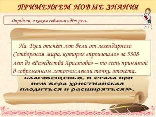Определи, о каком событии идёт речь. ПРИМЕНЯЕМ НОВЫЕ ЗНАНИЯ На Руси отсчёт ле
