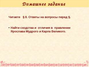 Домашнее задание Читаете § 8. Ответы на вопросы перед §. Найти сходства и отл
