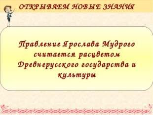 Правление Ярослава Мудрого считается расцветом Древнерусского государства и к