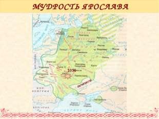 МУДРОСТЬ ЯРОСЛАВА печенеги 1036
