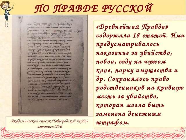 ПО ПРАВДЕ РУССКОЙ «Древнейшая Правда» содержала 18 статей. Ими предусматривал...
