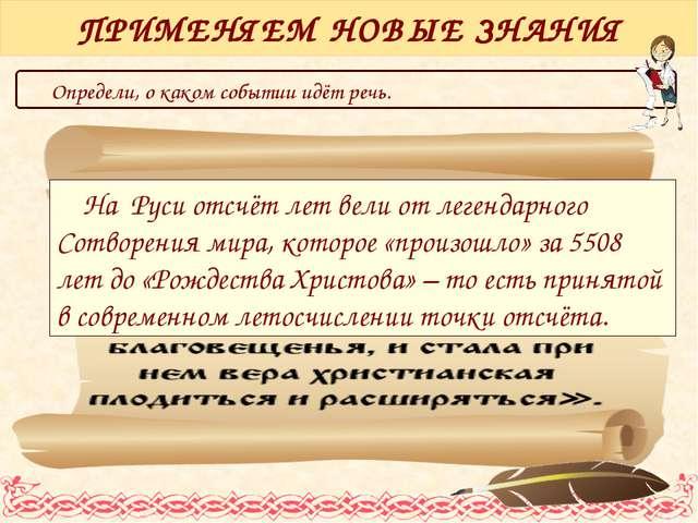 Определи, о каком событии идёт речь. ПРИМЕНЯЕМ НОВЫЕ ЗНАНИЯ На Руси отсчёт ле...