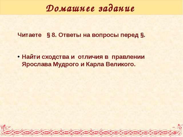 Домашнее задание Читаете § 8. Ответы на вопросы перед §. Найти сходства и отл...